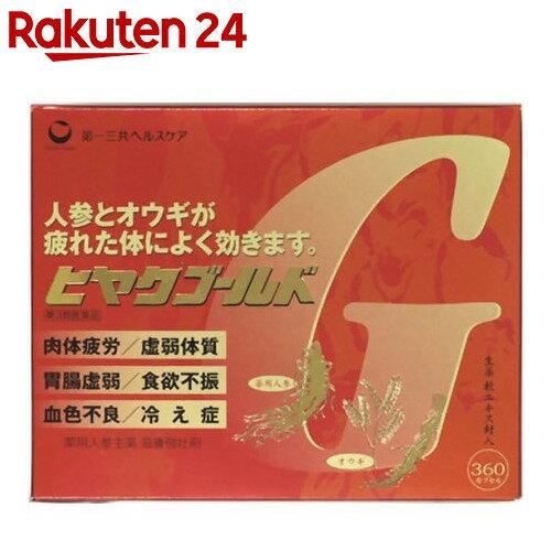 【第3類医薬品】ヒヤクゴールド 360カプセル