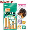 Hartz チューデント 超小型犬から小型犬用 チキン風味 5本入