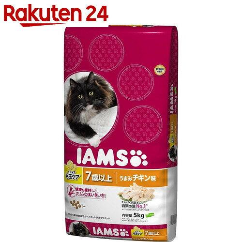 【訳あり】アイムス 毛玉ケア 高齢猫用 7歳以上用(シニア) うまみチキン味 5kg【楽天24】【HOF14】