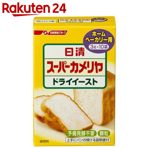 日清 スーパーカメリヤ ドライイースト ホームベーカリー用 3g×10袋