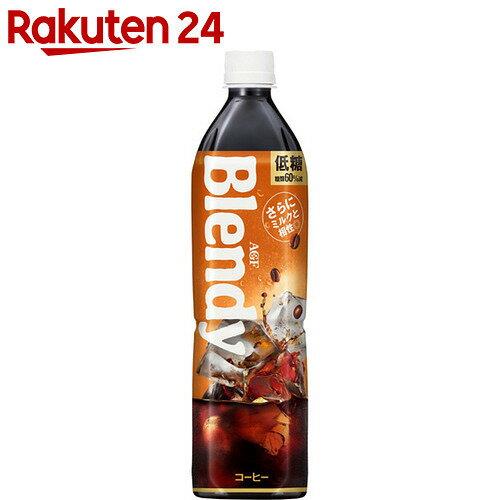 【ケース販売】ブレンディ ボトルコーヒー 低糖 900ml×12本入【SPDL_2】