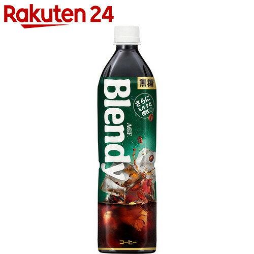 【ケース販売】ブレンディ ボトルコーヒー 無糖 900ml×12本入【SPDL_2】【イチオシ】