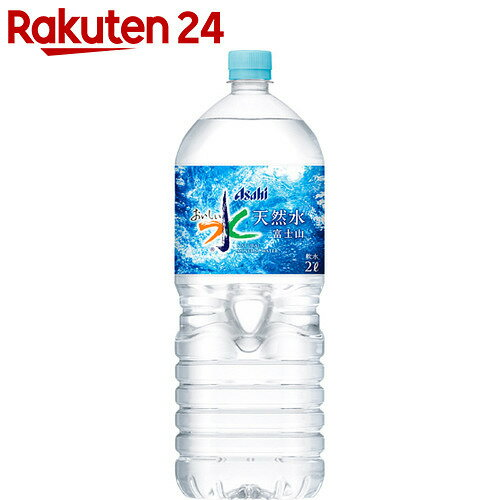 アサヒ おいしい水 富士山 2L×6本【イチオシ】【stamp_cp】【stamp_007】