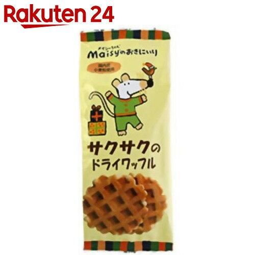 【ケース販売】創健社 メイシーちゃんのおきにいり サクサクのドライワッフル 5枚×12個入