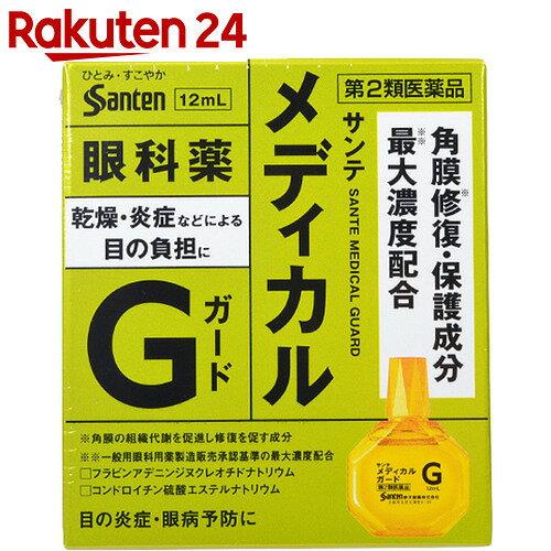 【第2類医薬品】サンテメディカルガード 12ml【楽天24】
