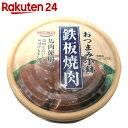 HOKO おつまみ小鉢 鉄板焼肉 馬肉使用 65g【楽天24】[ホニホ 缶詰]