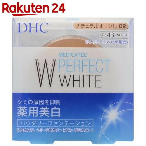 DHC 薬用パーフェクトホワイト パウダリーファンデーション ナチュラルオークル02(リフィル) 10g