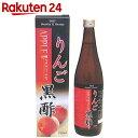 りんご黒酢 720ml【楽天24】[マルイ物産 りんご酢]