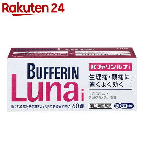 【第(2)類医薬品】バファリン ルナi 60錠(セルフメディケーション税制対象)【イチオシ】