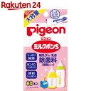 ピジョン ミルクポンS 60本入【楽天24】[ミルクポン 哺乳瓶消毒(洗剤)]