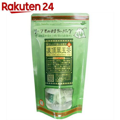 リーフそのままティーバッグ 謝さんの手摘み烏龍茶 凍頂翠玉茶 2g×10p