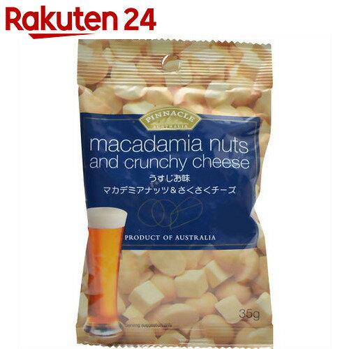 ピナクル マカデミアナッツ&さくさくチーズ うすじお味 35g【イチオシ】