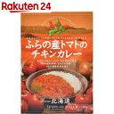 ふらの産トマトのチキンカレー 180g【楽天24】[tanzen(タンゼン) チキンカレー(レトルト)]