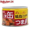 K&K 缶つま めいっぱい 焼鳥 たれ味 135g【楽天24】[K&K 焼き鳥缶(やきとり缶)]