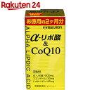 マルマン α‐リポ酸&CoQ10 180粒【楽天24】[マルマン αリポ酸(アルファリポ酸)]