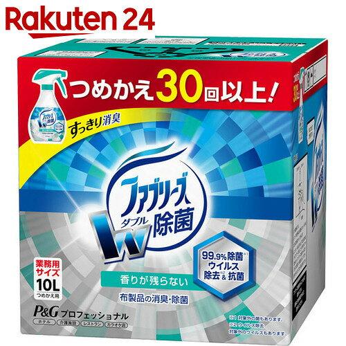 ファブリーズ 消臭スプレー ダブル除菌プラス 詰替用 業務用サイズ 10L【toku15】【qz9】【pgdrink1803】