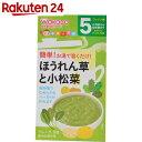 和光堂 手作り応援 ほうれん草と小松菜 5ヶ月頃から 8包【wako11hand】