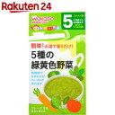 和光堂 手作り応援 5種の緑黄色野菜 5ヶ月頃から 8包【楽天24】[手作り応援 ベビーフード 野菜(5ヶ月頃から)]【wako11…