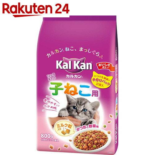 カルカン ドライ 12ヶ月までの子ねこ用 かつおと野菜味 ミルク粒入り 800g