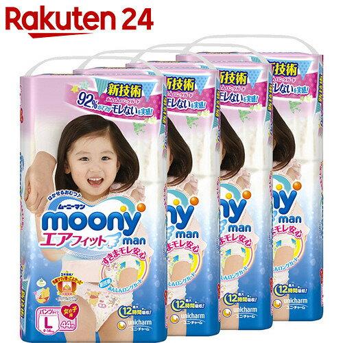 ムーニーマン エアフィット パンツタイプ 女の子用 Lサイズ 44枚×4個【untatt】【unmoon】