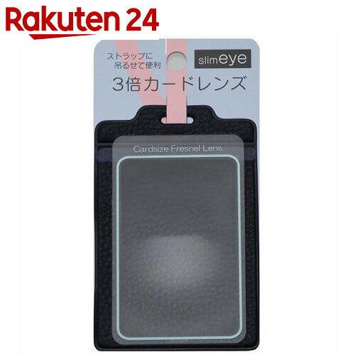 カードレンズSE (携帯型拡大鏡) BC-2