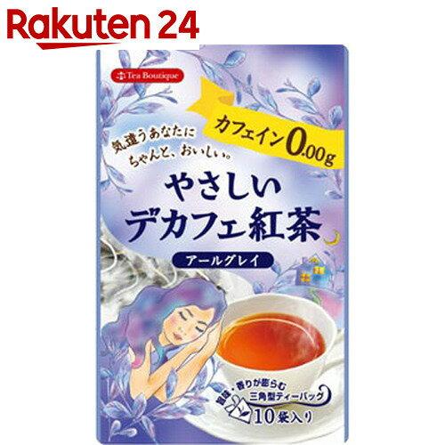 ティーブティック やさしいデカフェ紅茶 アールグレイ 1.2g×10ティーバッグ