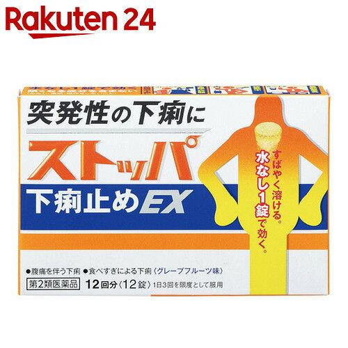 【第2類医薬品】ストッパ 下痢止めEX 12錠