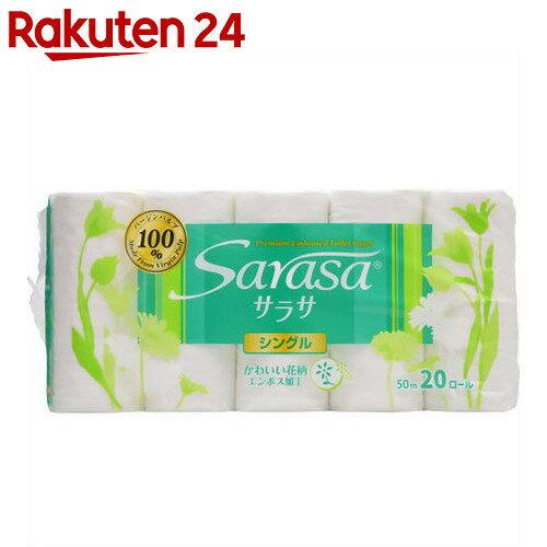 サラサ トイレットペーパー シングル 50m×20ロール【イチオシ】