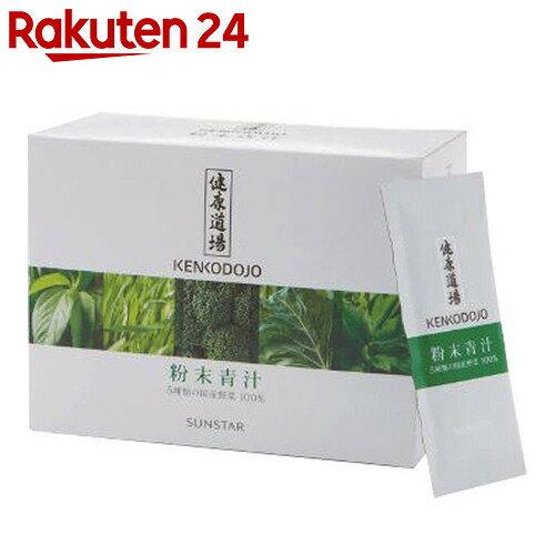健康道場 粉末青汁 10g×30袋【イチオシ】