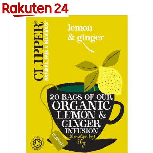 クリッパー オーガニック レモン&ジンジャーティー(20p) 50g