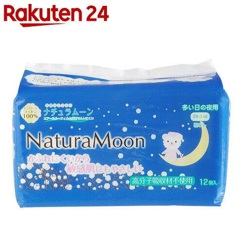 ナチュラムーン 高分子吸収材不使用 生理用ナプキン 多い日の夜用 羽なし 12個入【イチオシ】