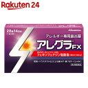 【第2類医薬品】アレグラFX 28錠(セルフメディケーション税制対象)【イチオシ】