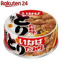 いなば 焼きとり たれ味 65g【楽天24】[いなば 焼き鳥缶(やきとり缶)]
