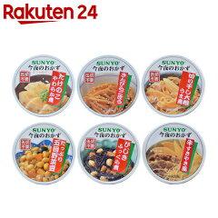【ケース販売】サンヨーおかず缶セット12缶入(6種×2缶)