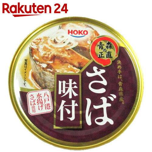 【訳あり】HOKO 青森の正直 さば味付(甘辛醤油味) 370g