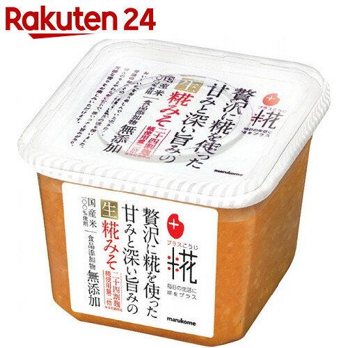 マルコメ プラス糀 贅沢に麹を使った甘みと深い旨みの生糀みそ 650g【HOF13】【rank_review】