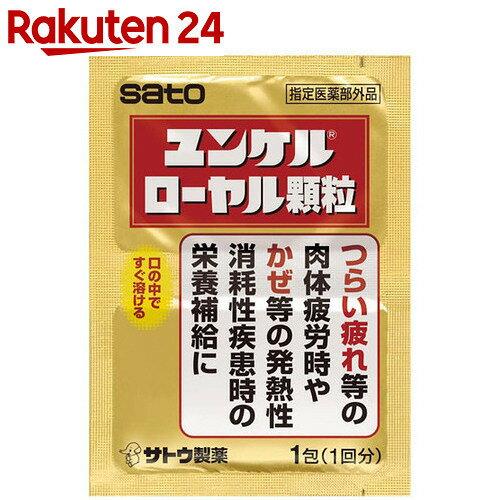 ユンケルローヤル顆粒 1包(1回分)×20個【楽天24】[ユンケル 滋養強壮、肉体疲労の栄養補給に]【nor_2】