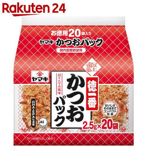 ヤマキ 徳一番 かつおパック 2.5g×20袋【SPDL_5】