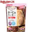 ピジョン Fe+Caクッキー マイルドココア 10枚入【楽天24】[ピジョン マタニティ食品]