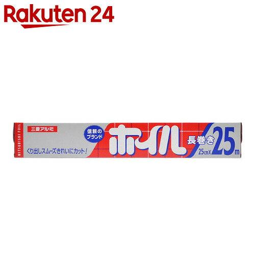 三菱ホイル 25cm×25m【楽天24】【HOF07】【rank_review】【イチオシ】