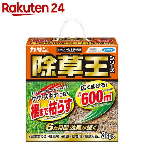 フマキラー カダン除草王 オールキラー粒剤 除草剤 粒タイプ 6ヶ月効果 3kg