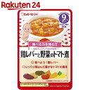 キユーピーベビーフード ハッピーレシピ 鶏レバーと野菜のトマト煮 80g 9ヵ月頃から