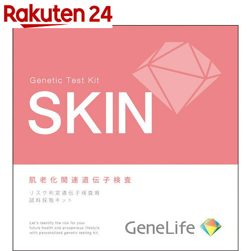 ジーンライフ 肌老化関連遺伝子検査キット