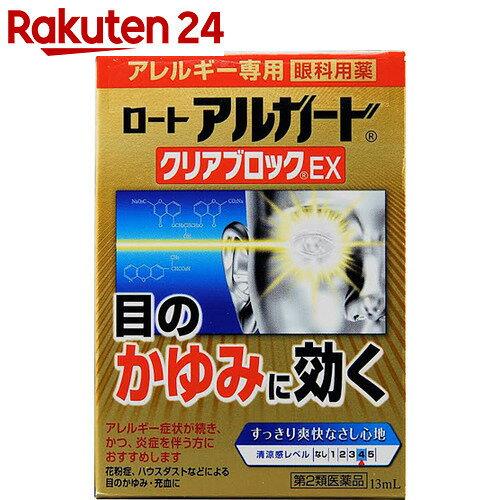 【第2類医薬品】アルガード クリアブロックEX 13ml(セルフメディケーション税制対象)