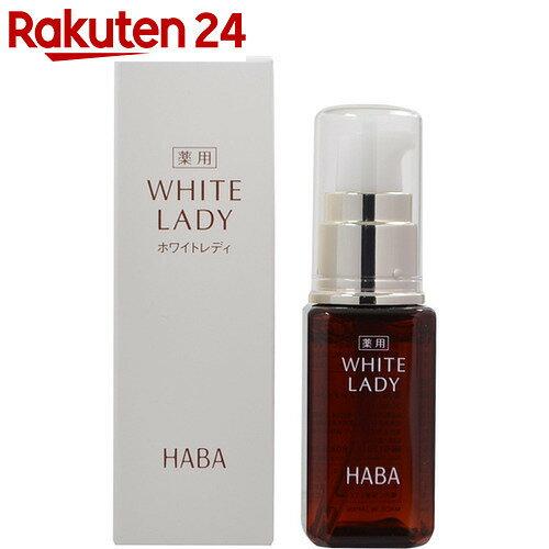 HABA(ハーバー) 薬用ホワイトレディ(美容液) 30ml【楽天24】