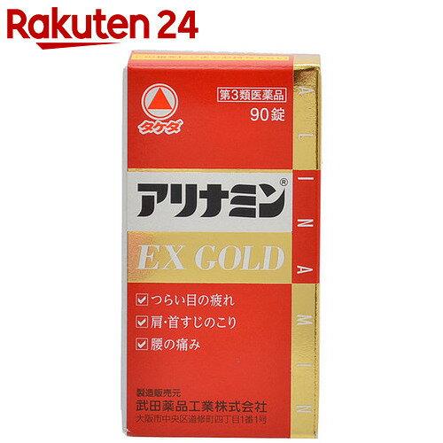 【第3類医薬品】アリナミンEXゴールド 90錠(セルフメディケーション税制対象)【イチオシ】