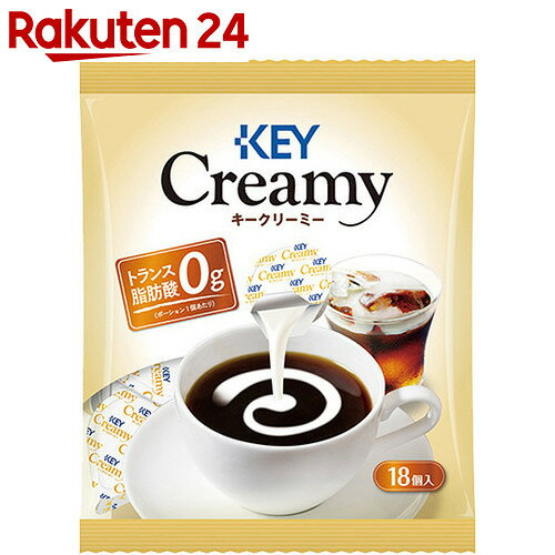 キーコーヒー クリーミー ポーションタイプ 4.5ml×18個