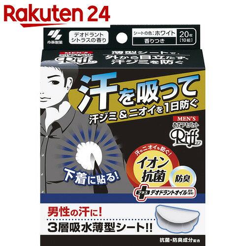 メンズあせワキパット Riff(リフ) ホワイト デオドラントシトラスの香り 10組(20枚)【イチオシ】