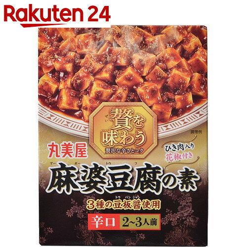 贅を味わう 麻婆豆腐 辛口 180g