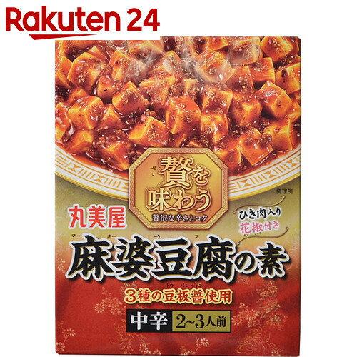 贅を味わう 麻婆豆腐 中辛 180g